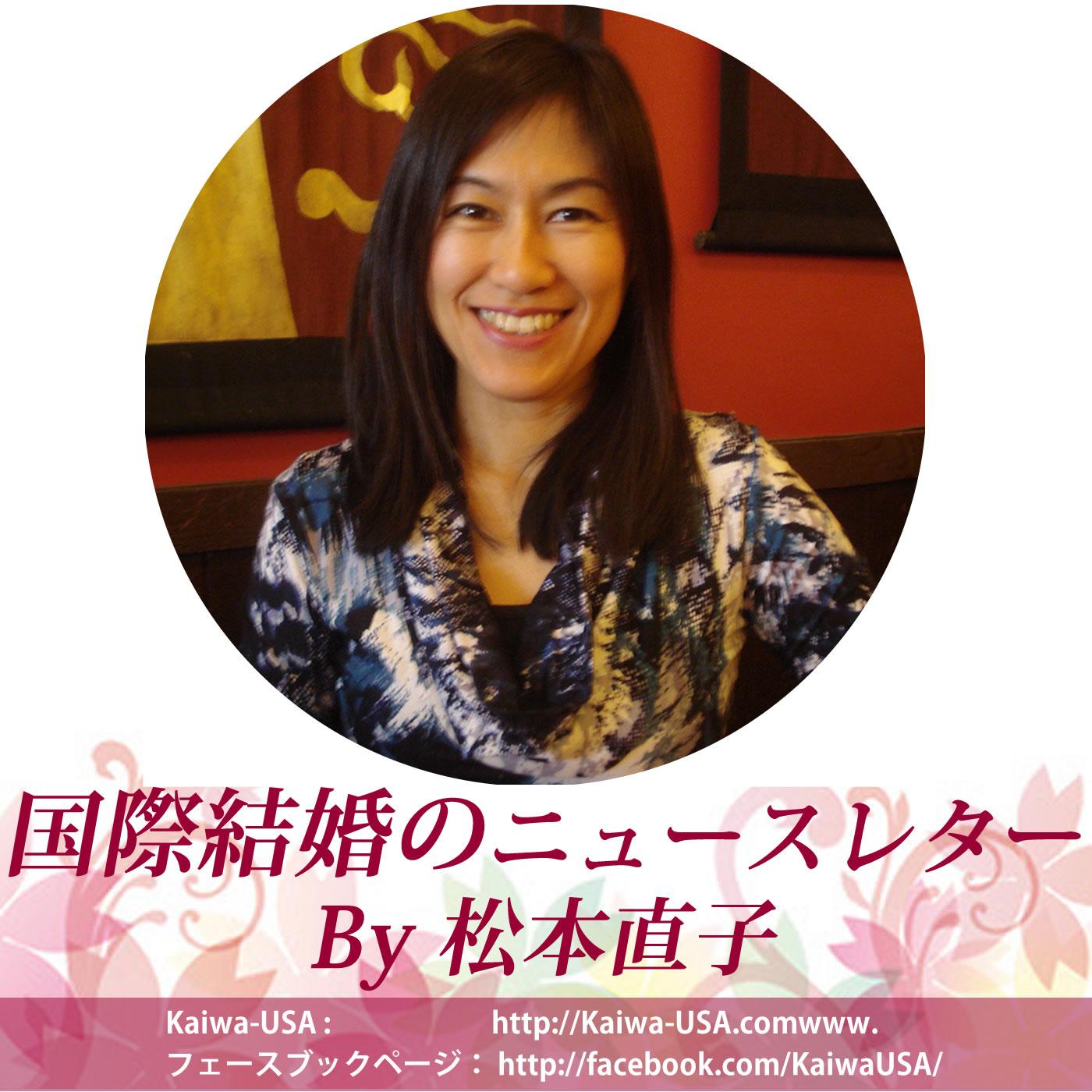 国際結婚のポッドキャスト by 松本直子