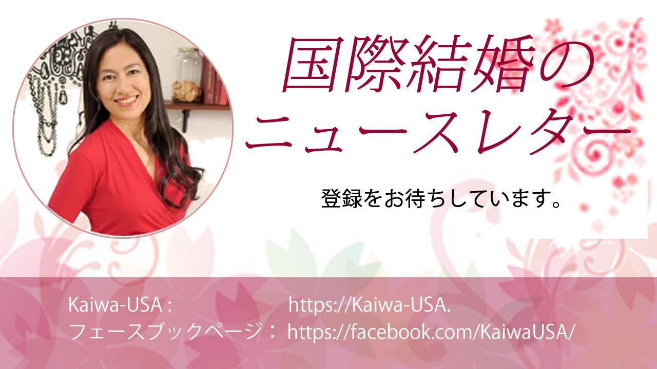 国際結婚相談所・海外在住者の結婚 Kaiwa-USA